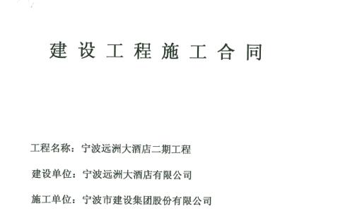 远洲大酒店二期工程合同