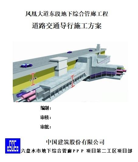 凤凰大道东段地下综合管廊工程道路交通导行施工方案