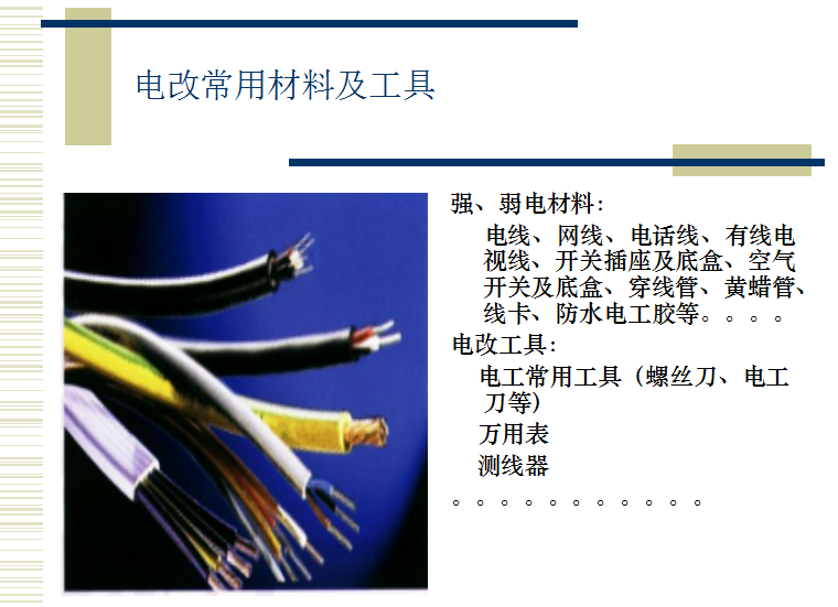 施工流程及施工工艺—方案到现实之路讲义PPT(共64页)_2