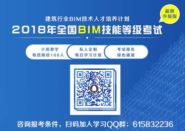 【备战2018BIM二级考试】趁春节前送给BIM老学员的一波福利_3