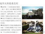 12个全球生态建筑经典案例