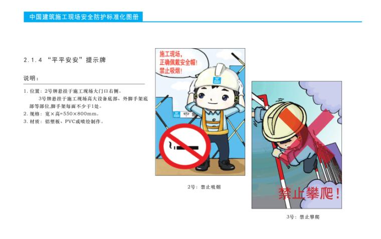 中国建筑施工现场安全防护标准化图册(2014版)_2