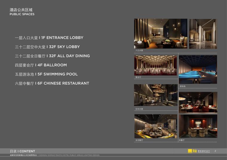 [成都]世茂茂御酒店公共区域室内照明方案设计102P