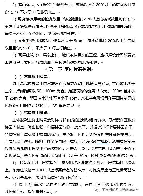 建筑工程质量通病防治手册(图文并茂word版)!_92