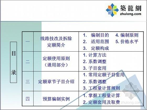 电网技术改造工程预算定额宣贯讲义(送电线路工程)