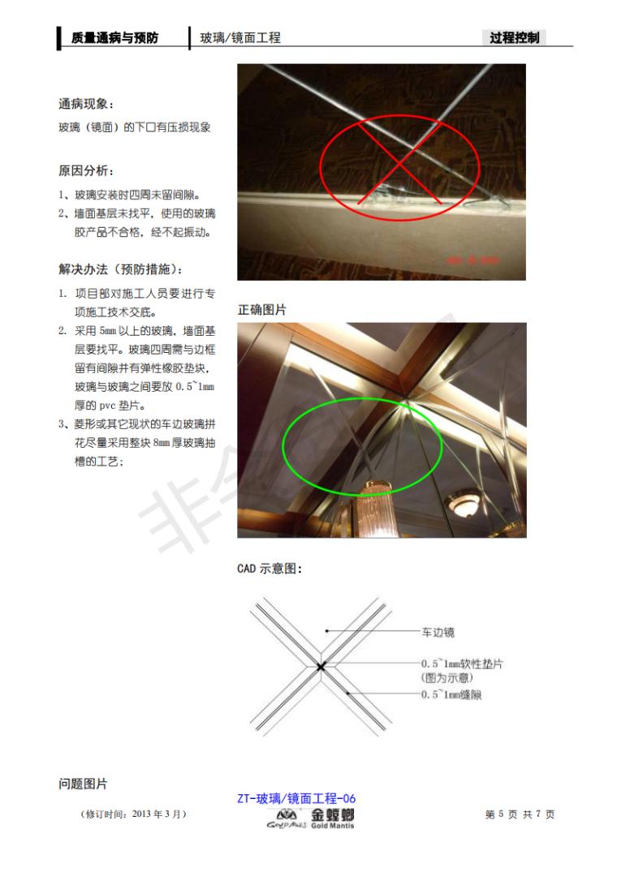 [金螳螂]质量通病与预防(玻璃镜面工程|不锈钢工程|吊顶工程等)-1-质量通病与预防 ( 玻璃、镜面工程-7)2013版_04