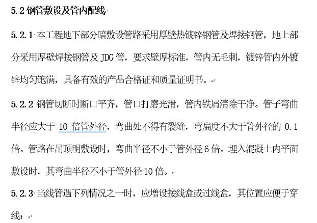 北京大型博物馆电气施工组织设计