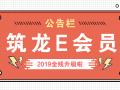 2019年筑龙E会员全线升级,注册会员享专属好礼?。?!