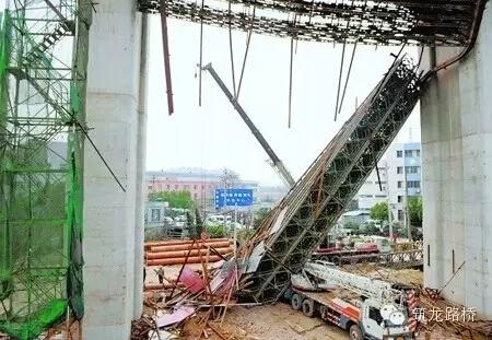 桥梁施工典型事故案例分析(模架荷载篇)