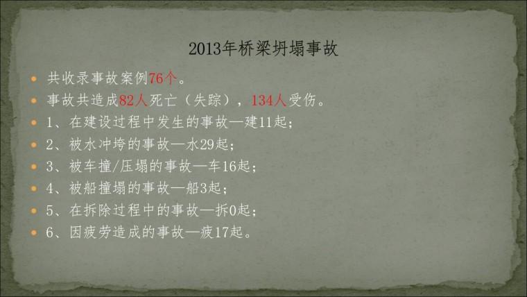 桥之殇—中国桥梁坍塌事故的分析与思考(2013年)