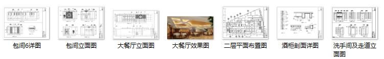 某580平米中餐厅室内装修施工图及效果图(32张)_8