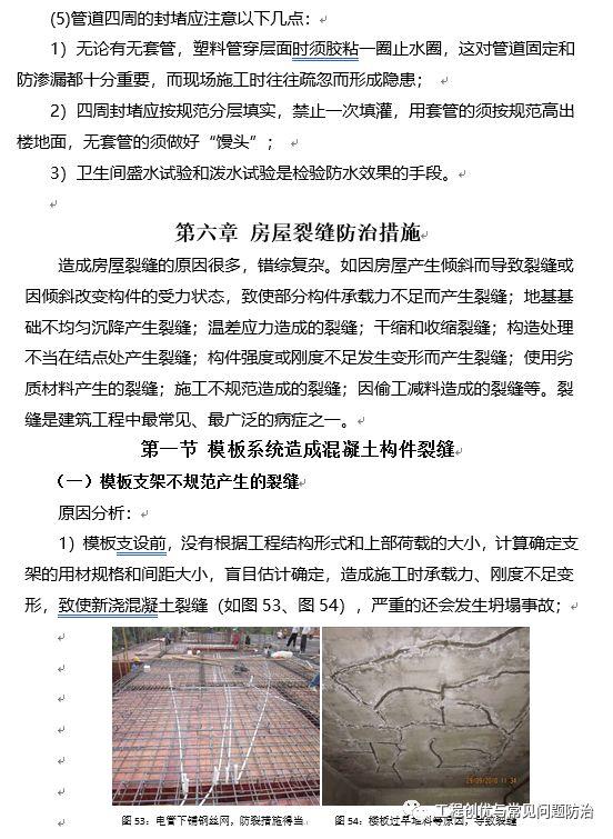 建筑工程质量通病防治手册(图文并茂word版)!_77