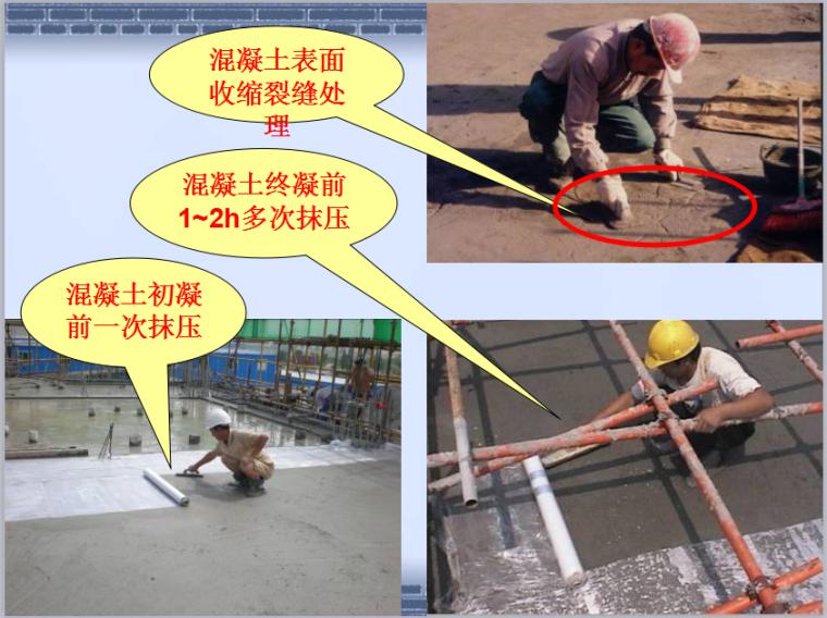 大体积混凝土施工规范培训