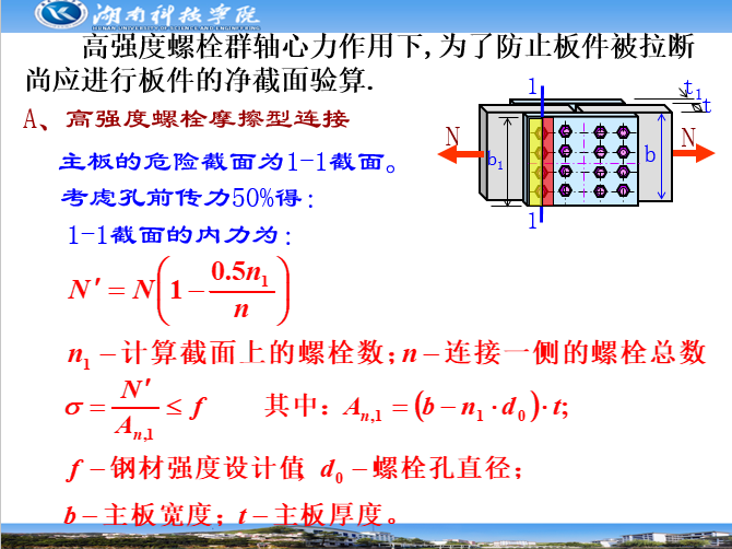 钢结构螺栓连接_17