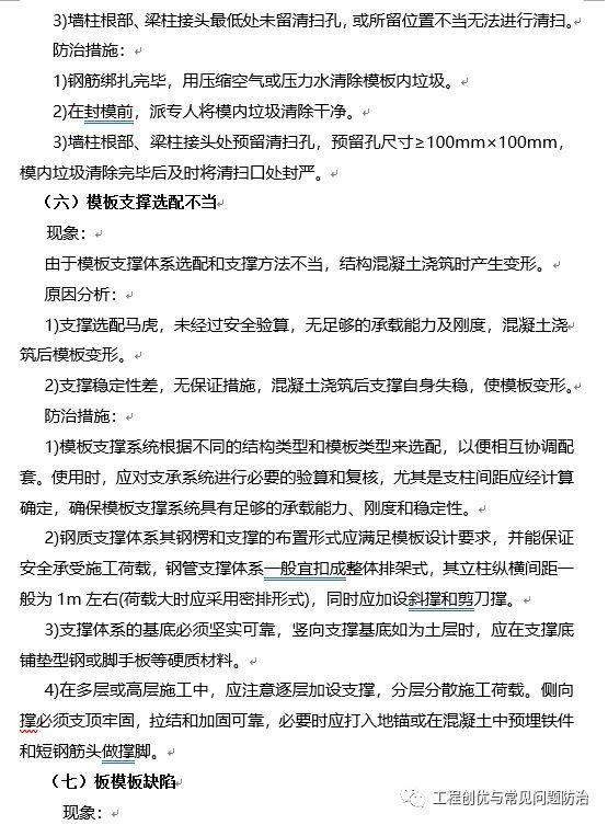 建筑工程质量通病防治手册(图文并茂word版)!_21