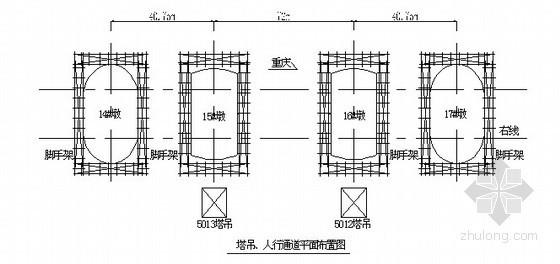 [重庆]三岔口双线特大桥高墩施工专项方案(附计算书 中铁)