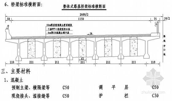 預應力混凝土t形連續梁橋上部設計說明圖片