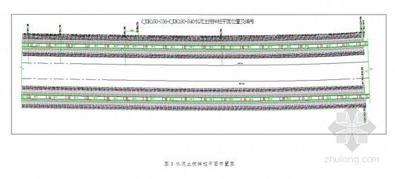 [天津]地下连续墙地基处理水泥土搅拌桩施工方案