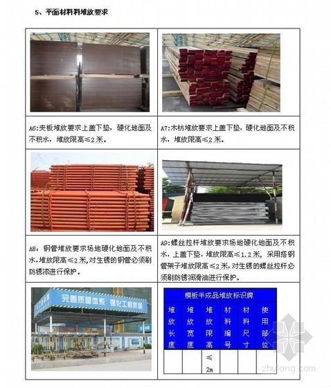 某上市地产材料堆放标准做法(土建部分)