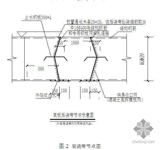 超大面积基础混凝土施工缝的留设与质量控制(世博会)