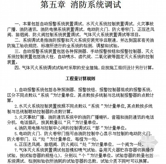陕西省2004版安装工程消耗量定额说明及计算规则(消防设备安装工程)