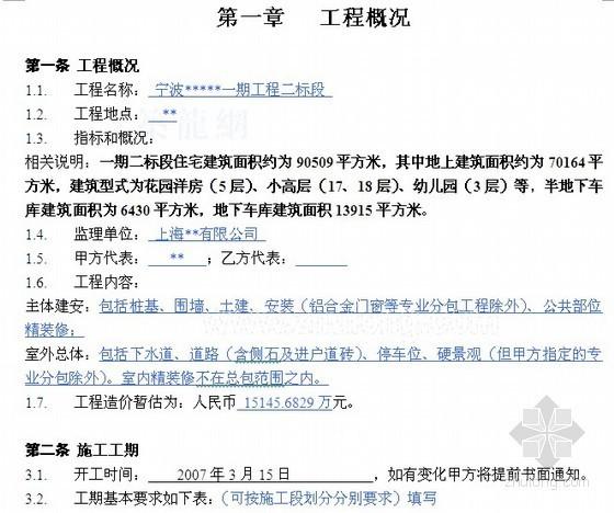 [宁波]房地产开发住宅楼施工合同(清单版65页)
