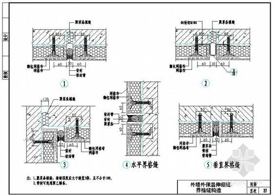 挤塑聚苯板外墙外保温伸缩缝、界格缝构造图