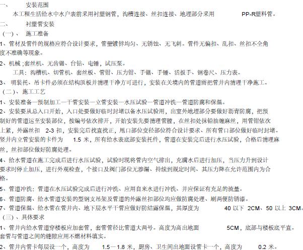 北京矿建建筑安装有限责任公司给排水技术交底书全套