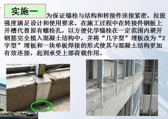 幕墙转接件质量控制【附最终展示RAM】_6