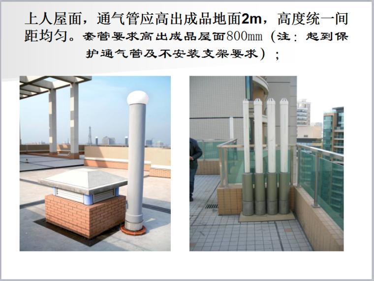 建筑安装工程常见质量问题的预防和控制