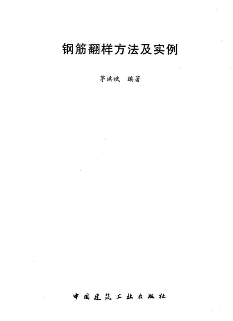 钢筋翻样方法及实例学习资料(茅洪斌)
