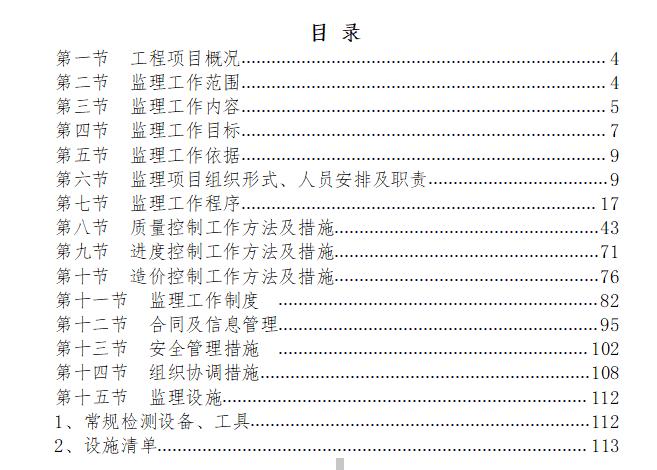 环城路市政景观工程主干路改造监理规划(共113页)_5