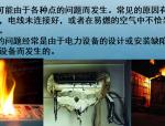 【中铁】安全用电知识(共60页)
