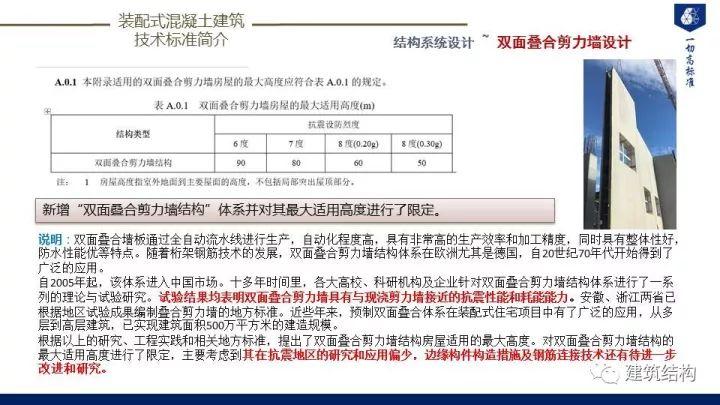 装配式建筑发展情况及技术标准介绍_73
