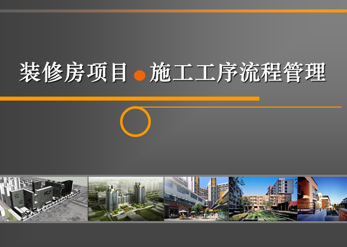 装修房项目施工工序流程管理(示例)