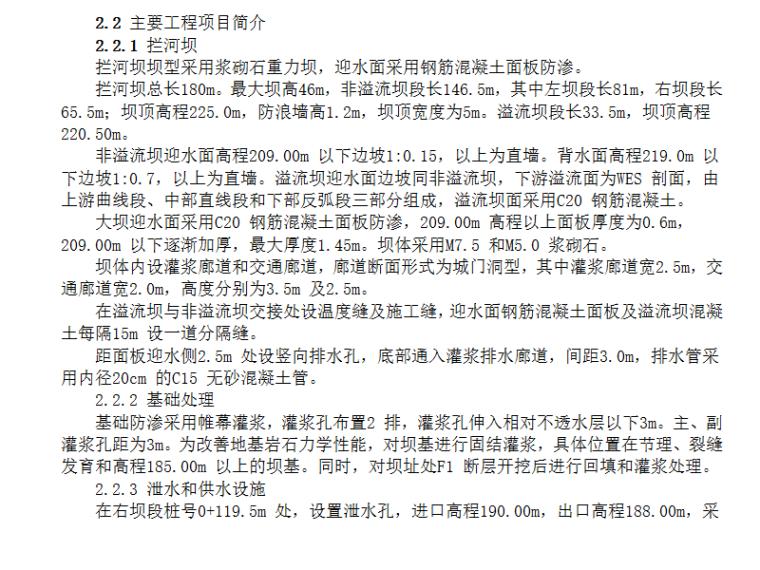 水库工程施工组织设计方案(Word.33页)
