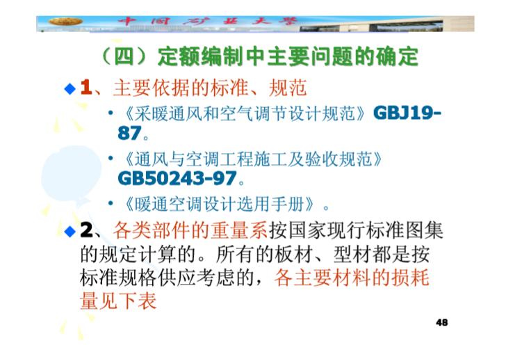 通风空调工程施工图识读及预算编制_6