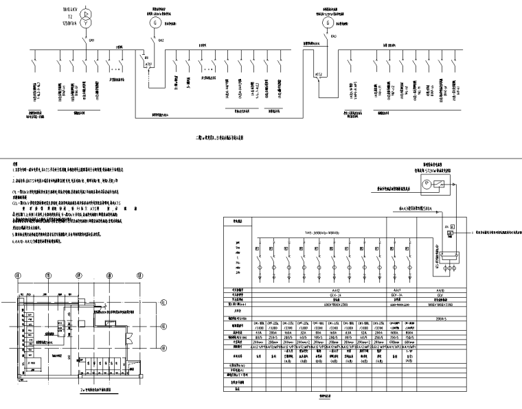 海南大型酒店电气施工图(公共+客房+样板间)