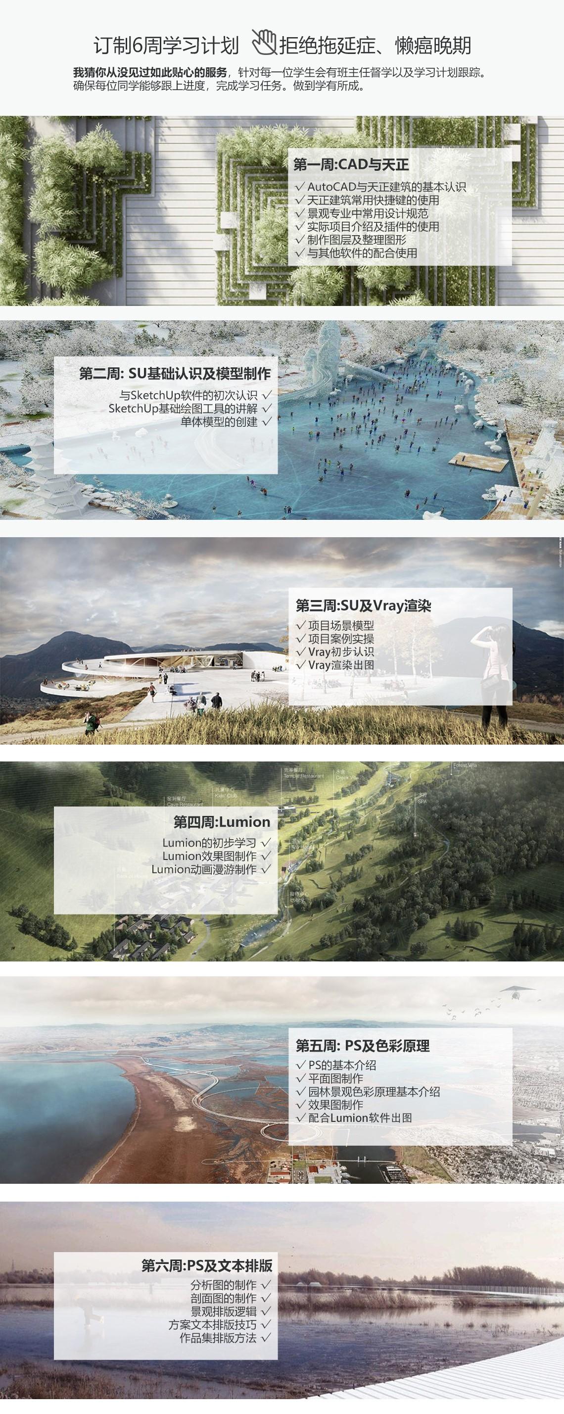ps景观平面图教程
