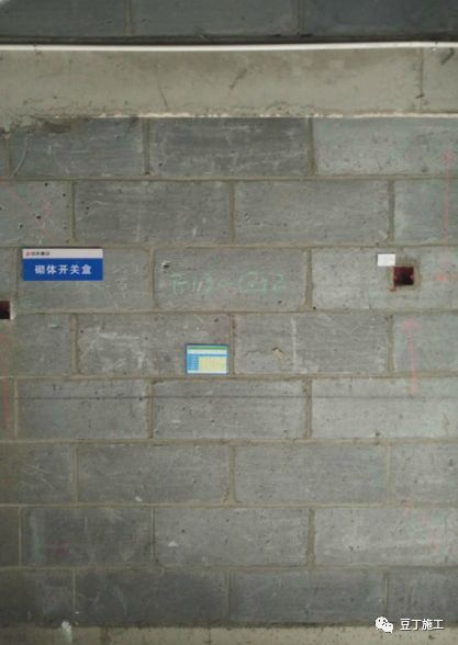 水电施工不用在开槽——实用的砌体包管施工技术