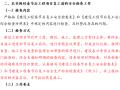 关于做好春节期间建筑安全生产工作的通知