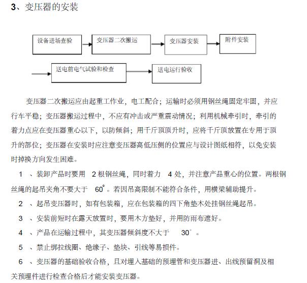 高低压电气安装工程施工组织设计