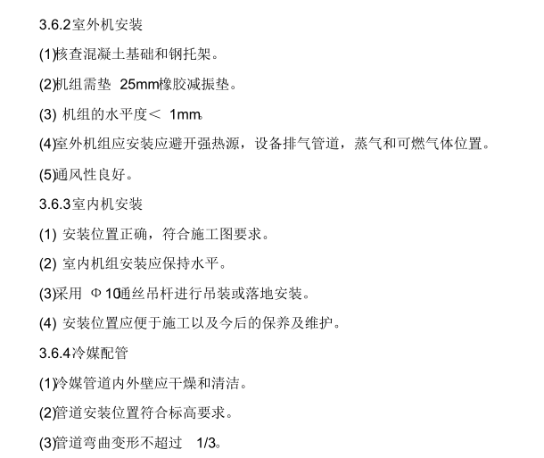 [中建五局]重庆超高层机电工程施工组织设计217页_3