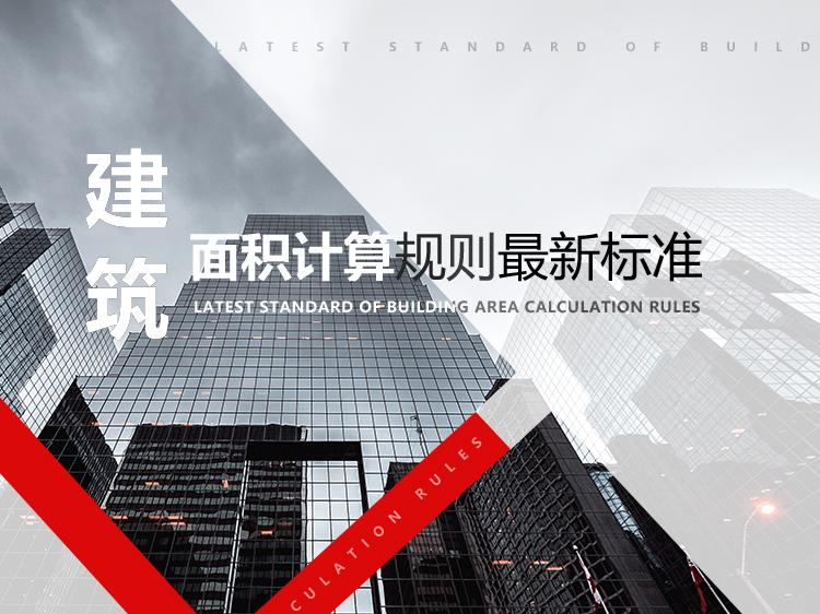 建筑面积计算规则最新标准