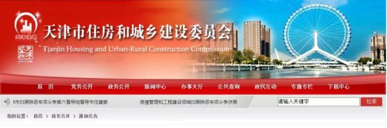 """住建部要求停发""""八大员""""证书,项目投标和现场还需要吗?_4"""