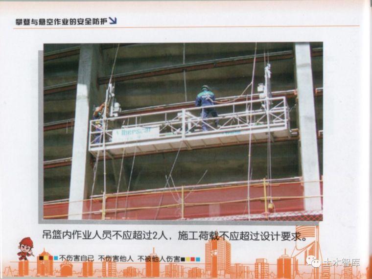 大用系列,建筑施工现场安全知识画册之高处作业_45