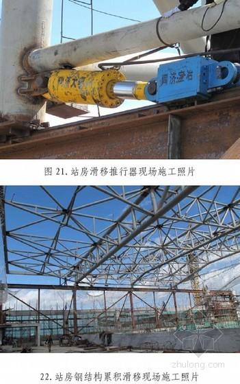 [福建]站房屋面大跨度钢结构累积滑移施工技术