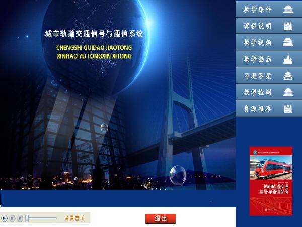 上海交大《城市轨道交通信号与通信系统》课程讲义1297页附动画