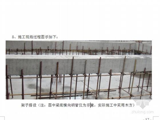 [广东]商厦工程内支撑拆除施工方案
