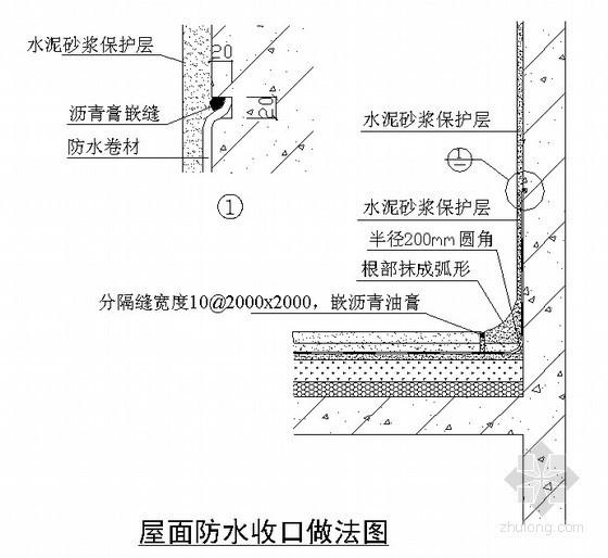 SBS防水卷材屋面防水施工工艺